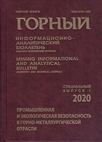 Промышленная и экологическая безопасность в горно-металлургической отрасли: Горный информационно-аналитический бюллетень (научно-технический журнал). — № 1 (специальный выпуск 1)