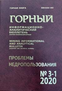 Горный информационно-аналитический бюллетень №3-1/2020
