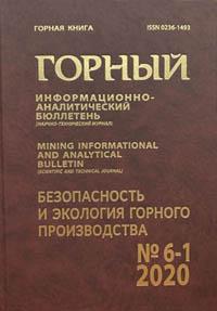 Горный информационно-аналитический бюллетень №6-1/2020