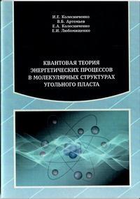 Квантовая теория энергетических процессов в молекулярных структурах угольного пласта