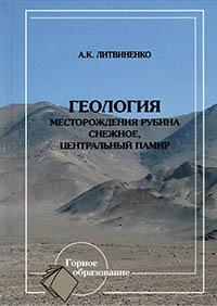 Геология месторождения рубина Снежное, Центральный Памир: Монография