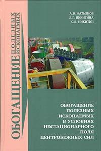 Обогащение полезных ископаемых в условиях нестационарного поля центробежных сил