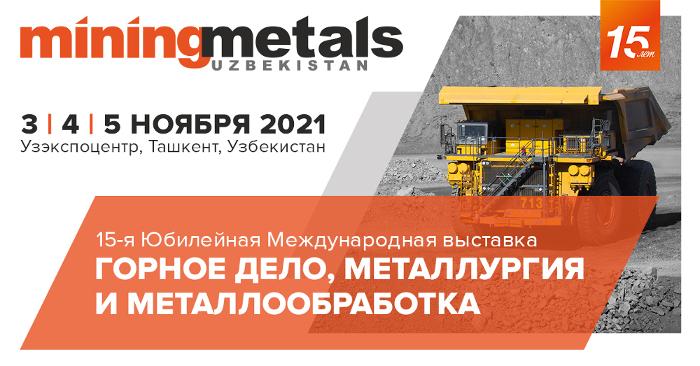 «Горное дело, Металлургия и Металлообработка – MiningMetals Uzbekistan 2021»